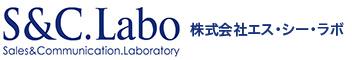 ㈱エス・シー・ラボ  大阪・名古屋の管理職・パワハラ防止・営業研修・セミナー